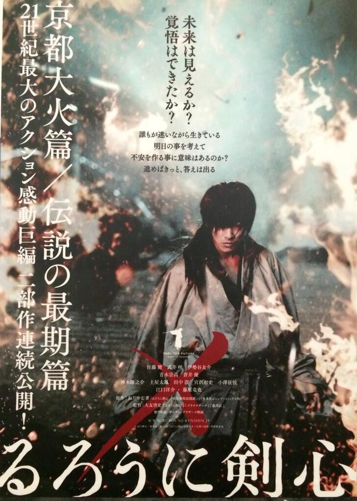 eXtraTranz اكستراترانز: فيلم الأكشن Rurouni Kenshin Kyoto ...