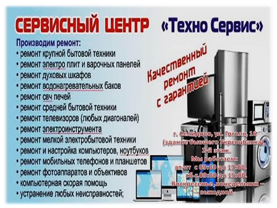 Ремонт всех видов компьютерной и бытовой техники