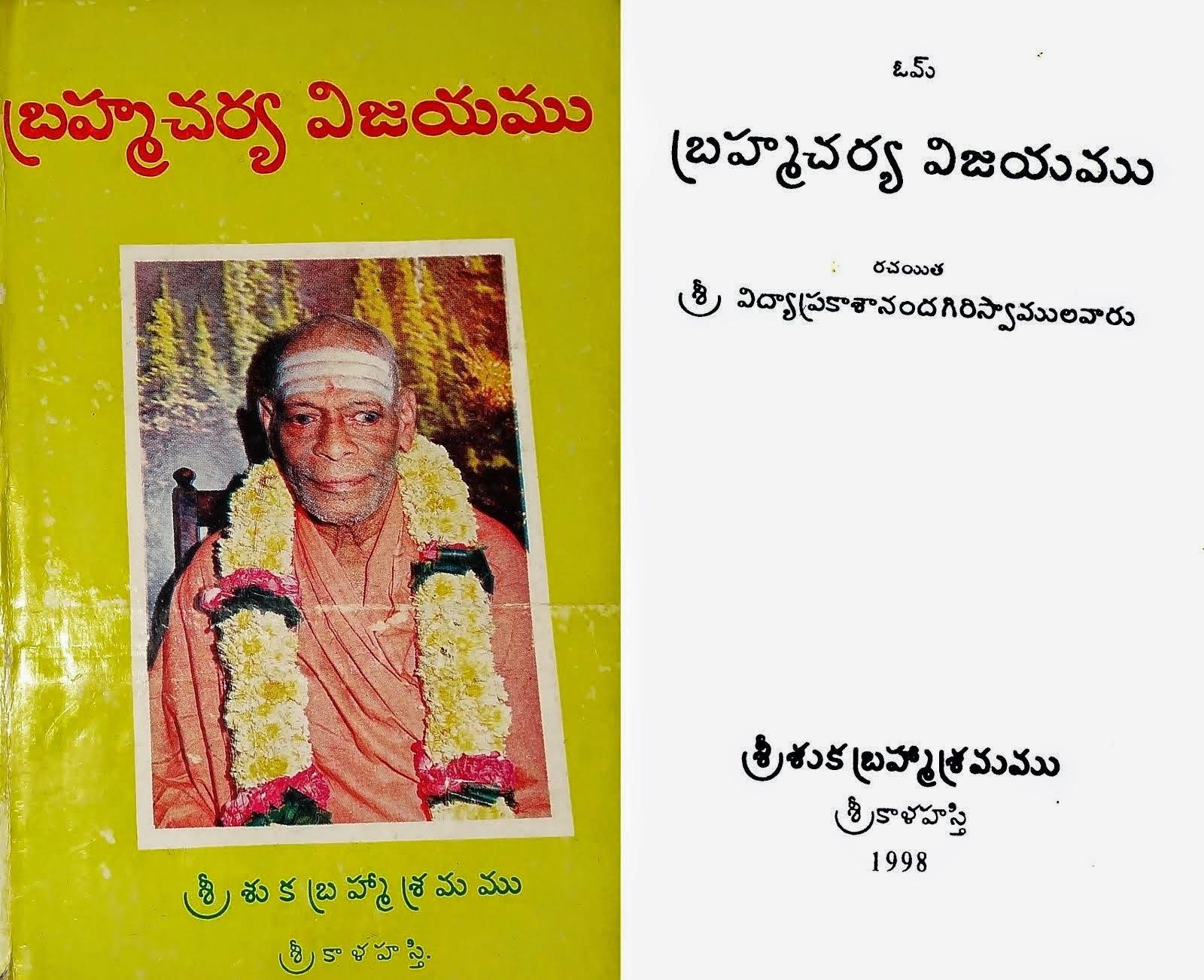Oka Yogi Atma Katha In Telugu Download