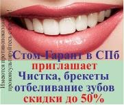 http://www.stomgarant.ru/actions.html