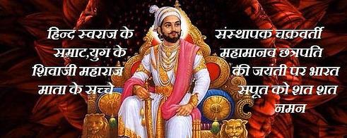 Happy Chhatrapati Shivaji Jayanti