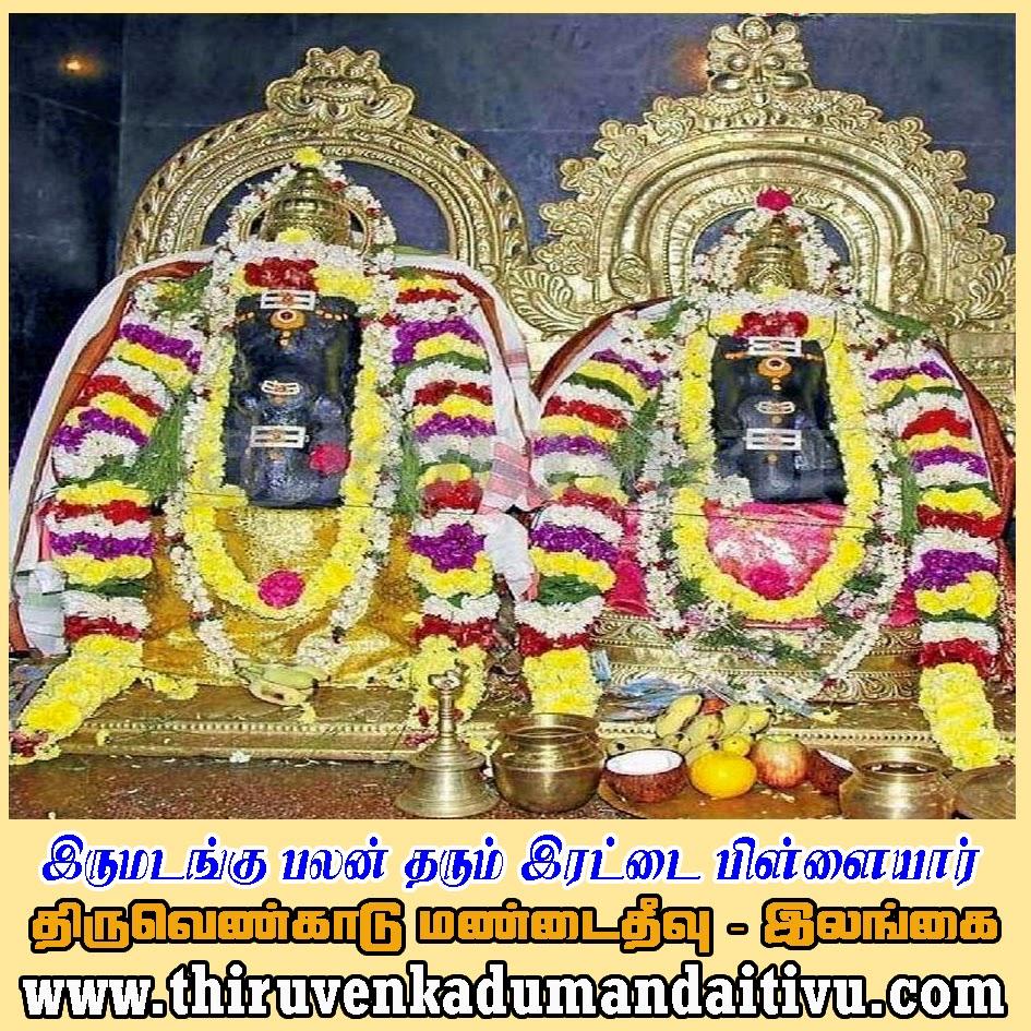 http://www.thiruvenkadumandaitivu.com/2014/12/blog-post_23.html