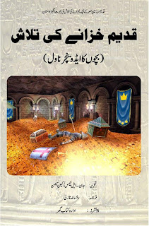 Qadeem Khazanay Ki Talaash
