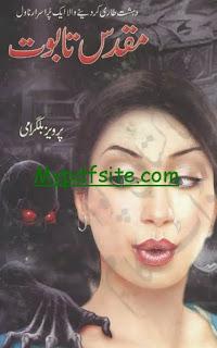 Muqadas Taboot By Pervaiz Bilgrami