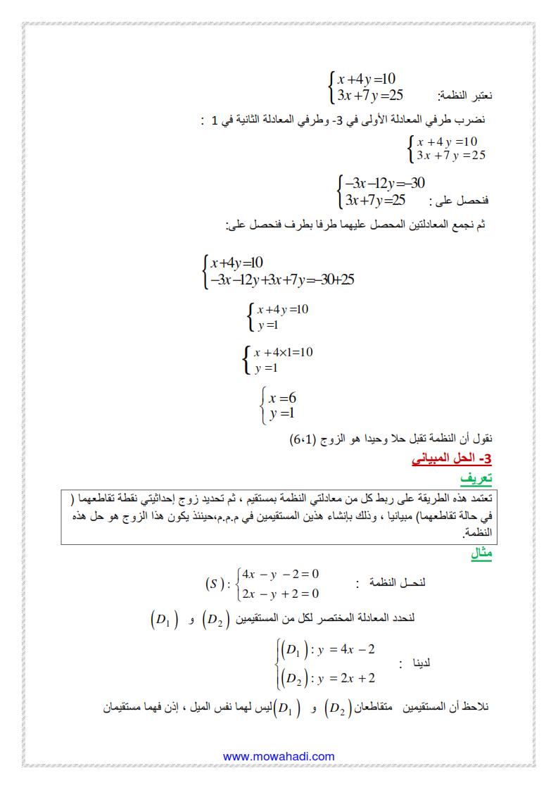 نظمة معادلتين من الدرجة الاولى بمجهولين2
