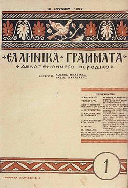 Το πρώτο τεύχος του περιοδικού Ελληνικά Γράμματα, 15 Ιουνίου 1927.
