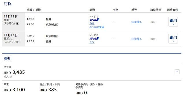 ANA 東京羽田 HK$3,100 (連稅HK$3,485)