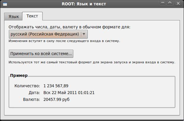Команда разработчиков backtrack представила
