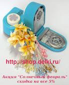 магазин-Delki