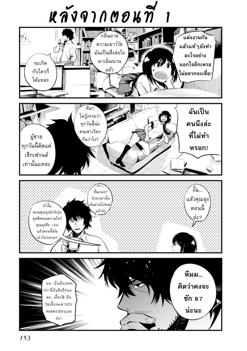 Mattaku Saikin no Tantei to Kitara-ตอนที่ 5.5