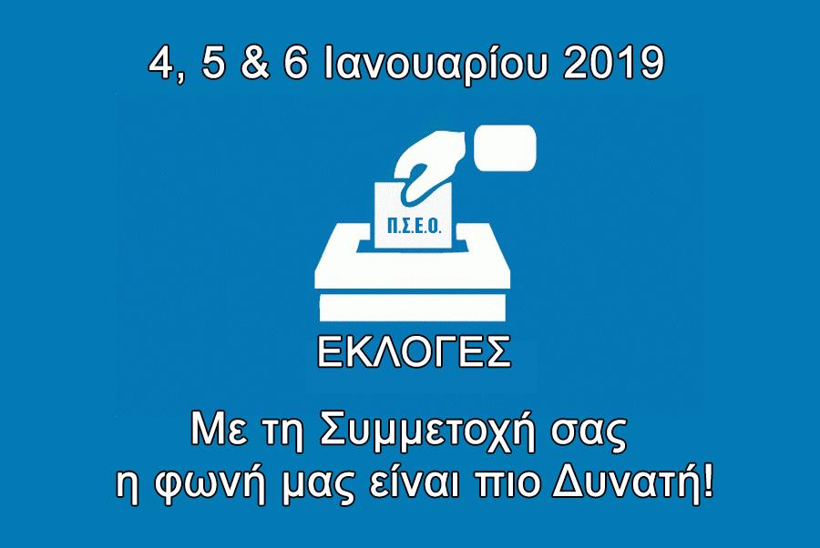 ΕΚΛΟΓΕΣ 2019 | Υποψηφιότητες