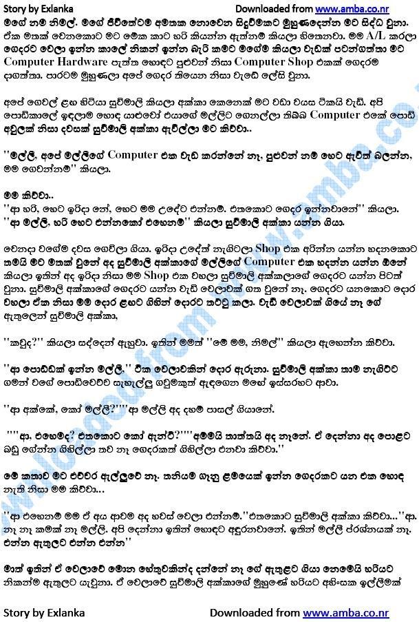 Sinhala wal katha full amma consejos de fotograf 237 a