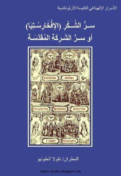 كتاب : سر الشكر (الافخارستيا ) او سر الشركة المقدسة - المطران نقولا انطونيو