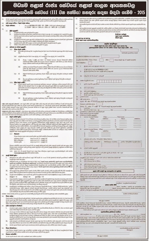 North Central Province Teaching Vacancies Gazette Sri Lanka