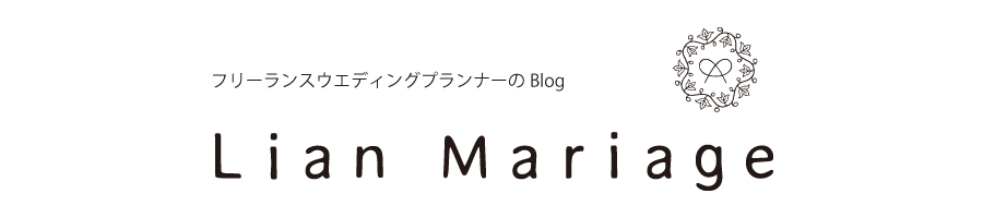 Lian Mariage フリーランスウエディングプランナー