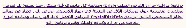 صور برنامج CrystalDiskInfo 5.6.2 لعرض كافة التفاصيل عن