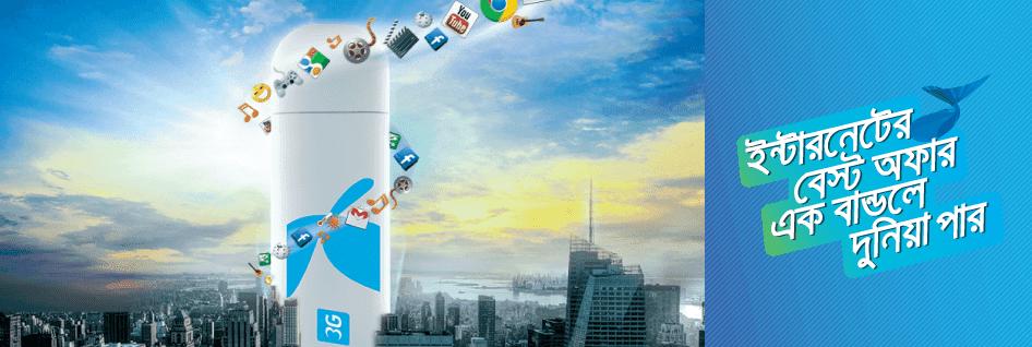 Grameenphone 3g Internet Package