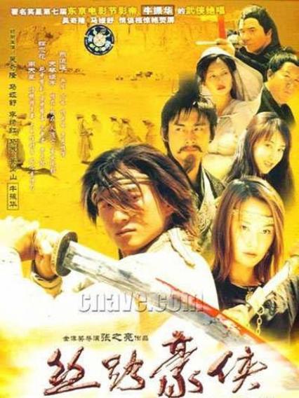 Xem Phim Đại Mạc Kiêu Hùng 2004