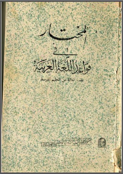 المختار في قواعد اللغة العربية للسنة الثالثة من التعليم المتوسط pdf