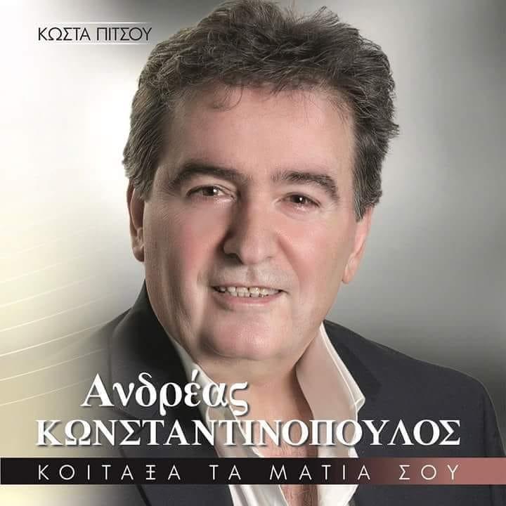 ΑΝΔΡΕΑΣ ΚΩΝΣΤΑΝΤΙΝΟΠΟΥΛΟΣ 2018