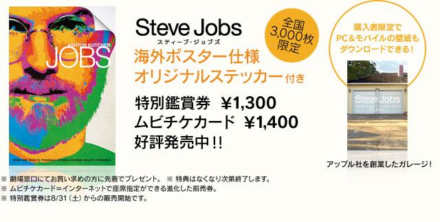 ムビチケカードは¥1,400、特別鑑賞券は¥1,300