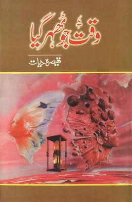 Waqt jo thehar gia by Qaisra Hayat pdf