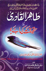 Book: Tahirul Qadri Ki Haqeeqat Kya Hai?