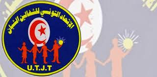 Jeunes travailleurs / Adoption du fonds de « la dignité » - Réaction annoncée
