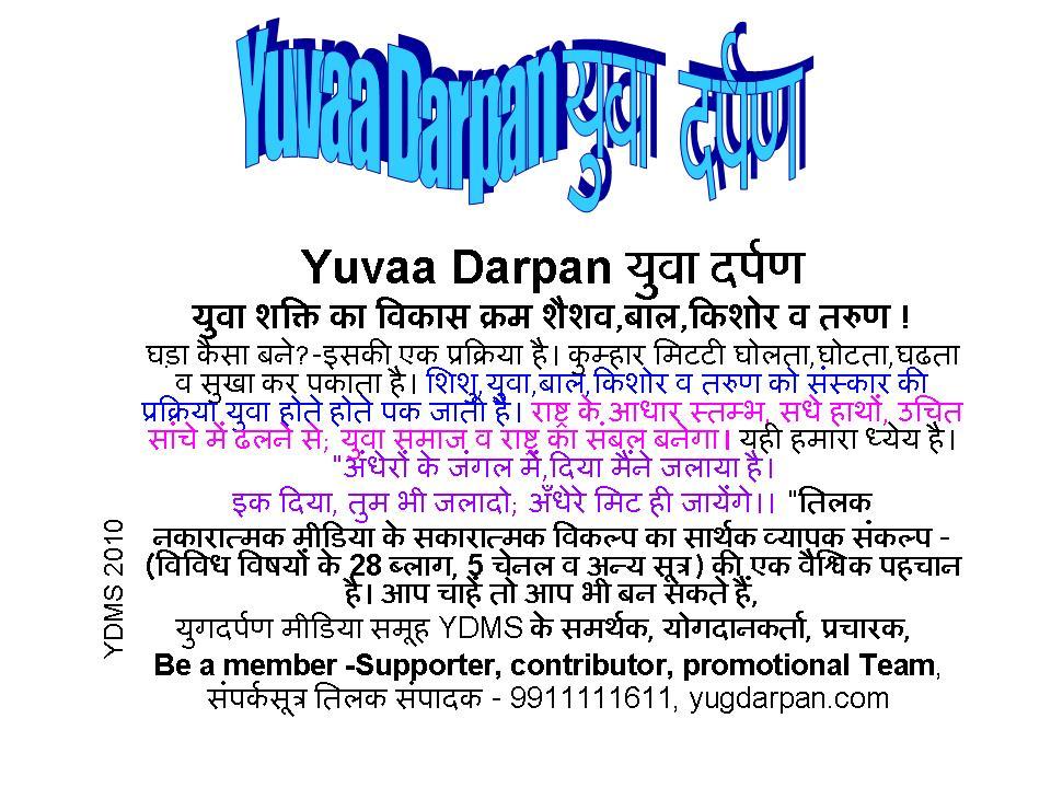 Yuvaa Darpan युवा दर्पण