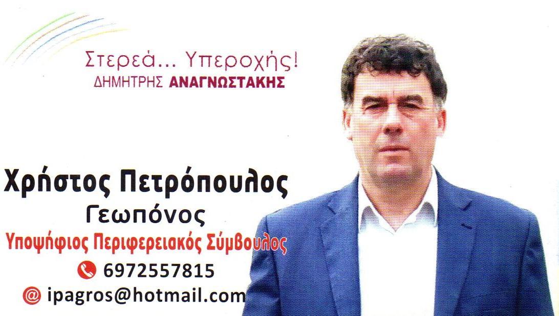 ΠΕΤΡΟΠΟΥΛΟΣ ΧΡΗΣΤΟΣ