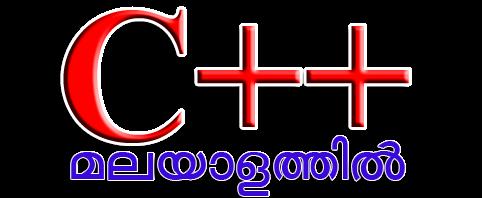 C++ മലയാളം Tutorial