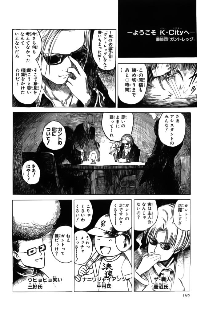 Fire Emblem-Hasha no Tsurugi chap 8 - Trang 47