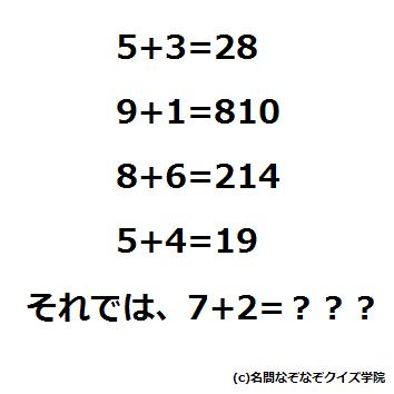 Q283 7+2=?