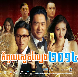 Kompoul Sdech Lbaeng 2014​ [02 End] Chinese Khmer Movie