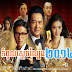Kompoul Sdech Lbaeng 2014​ [Part 2 - End] Chinese Khmer Movie