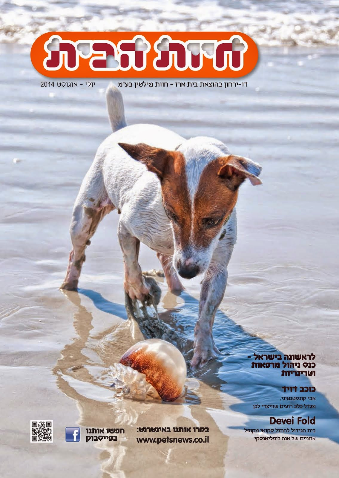 PetsNews, July/August and September/October (2014)