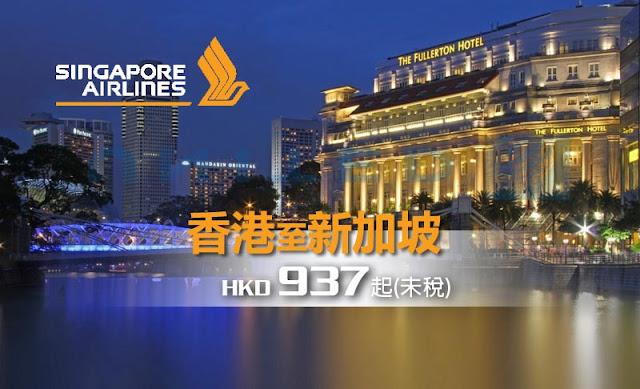 新加坡航空!香港飛新加坡 HK$1037起,Visa Checkout再減$100,一人成行。