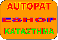 http://autopat8.webnode.gr/%CF%80%CF%81%CE%BF%CE%B9%CF%8C%CE%BD%CF%84%CE%B1-1/