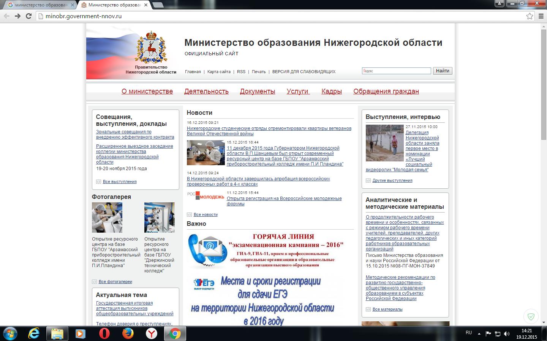 Сайт министерства образования Нижегородской области
