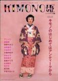 KIMONO姫<br>(Shodensha mook)