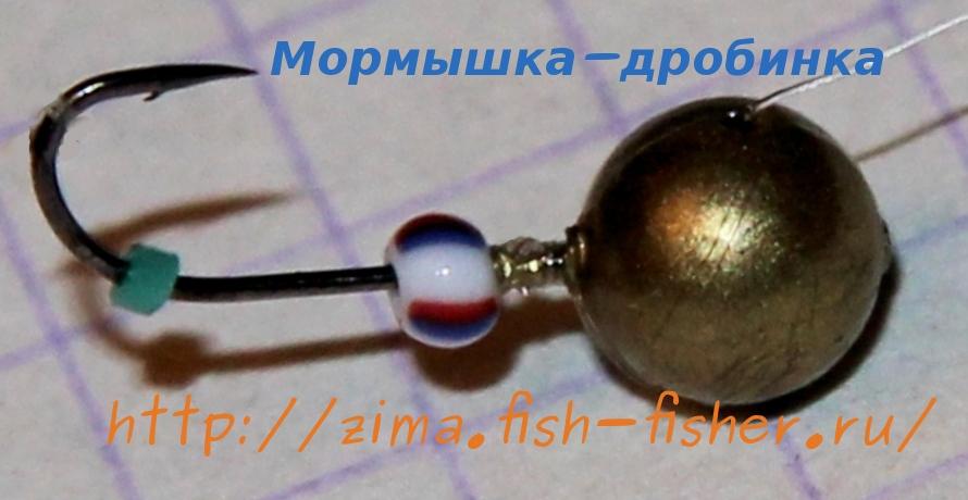 Мормышка для зимней рыбалки. Мормышка-дробинка
