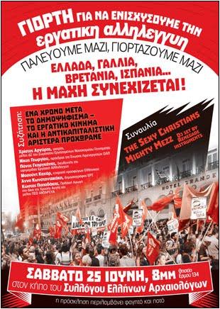 Γιορτή Ε.Α. Brexit-Grexit-Lexit
