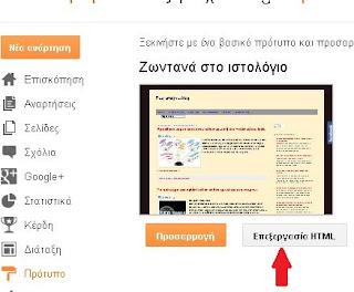 επεξεργασια html