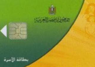 فتح باب التسجيل لاستخراج بطاقات تموينية لمن لم يستخرجها من قبل