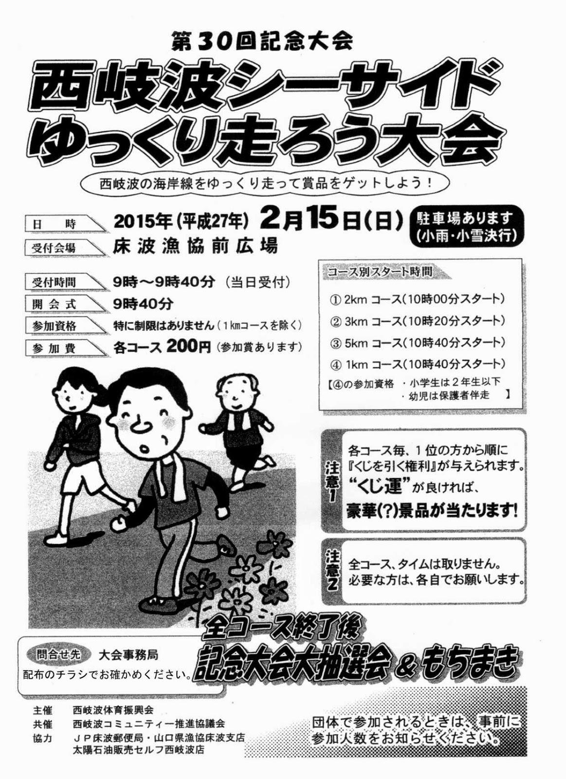 西岐波シーサイドゆっくり走ろう大会2月15日、日曜日開催。参加費200円要