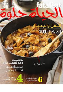 حصريا مجلة فتافيت عدد أفريل 2012 على شكل pdf {{{ برابط واحد مضمون و سريع }}