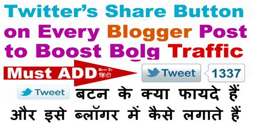 Add Twitter Share
