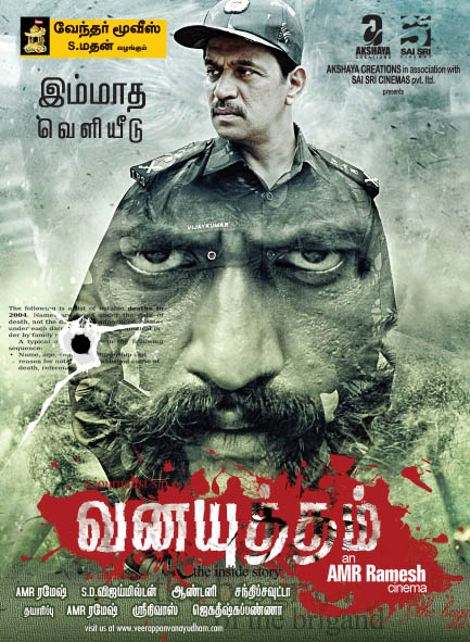 Watch Vana Yuddham (2013) Tamil Movie Online, Vanayudham, Vanayutham