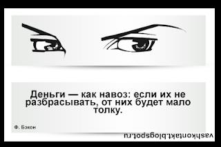 http://vashkontakt.blogspot.ru/2013/11/denygi-kak-novoz-esli-ih-ne-razbrasuvaty.html