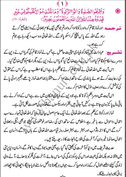 Namaz Ayat In Quran 6